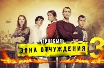 Чернобыль Зона отчуждения 3 сезон дата выхода