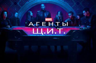 Агенты ЩИТ 6 сезон дата выхода серий