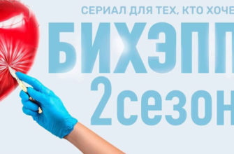 Би-Хэппи-2-сезон