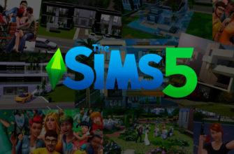 игра Sims 5