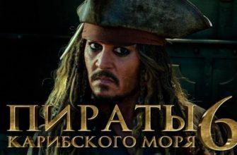 Пираты карибского моря 6